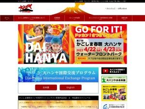 http://www.kagoshima-daihanya.jp