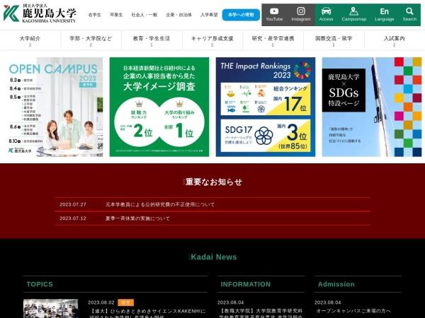 Screenshot of www.kagoshima-u.ac.jp