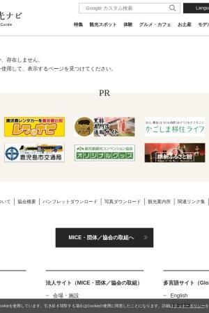 Screenshot of www.kagoshima-yokanavi.jp