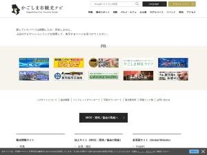 http://www.kagoshima-yokanavi.jp/data?page-id=2041