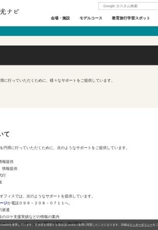 http://www.kagoshima-yokanavi.jp/ryokojigyo/locationshien.html
