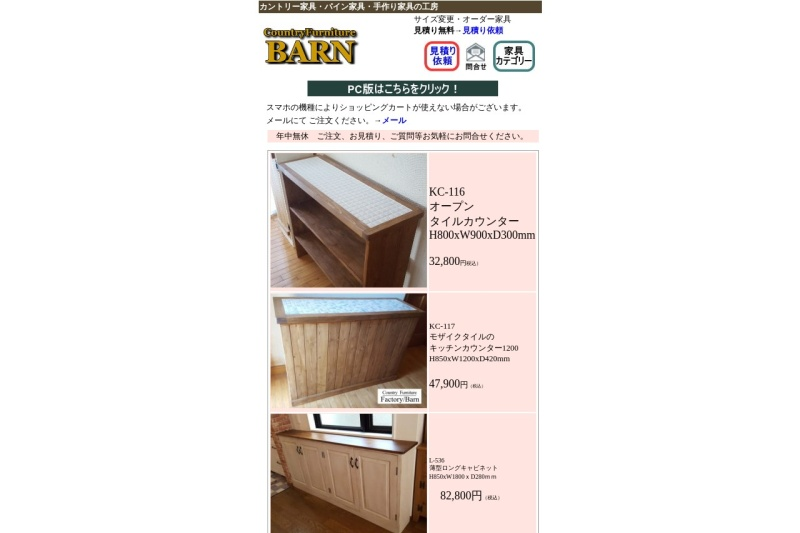 Screenshot of www.kagubarn.com