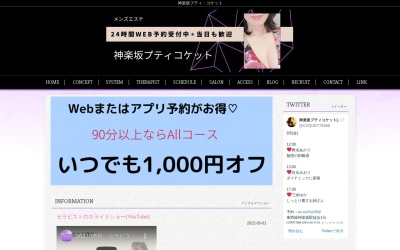 Screenshot of www.kagurazaka-coquette.com