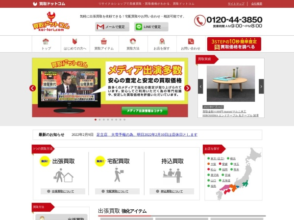 Screenshot of www.kai-tori.com