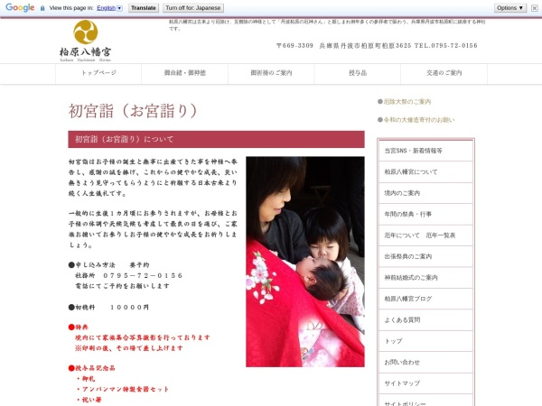 Screenshot of www.kaibarahachiman.jp