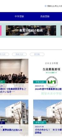 http://www.kaichimirai.ed.jp/