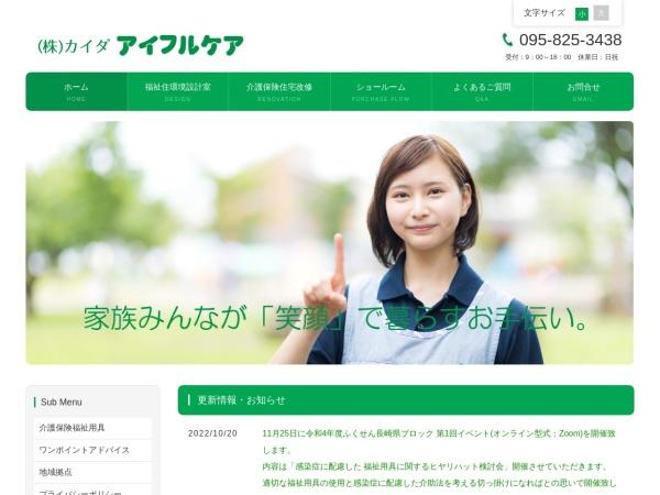 Screenshot of www.kaida-aifullcare.co.jp
