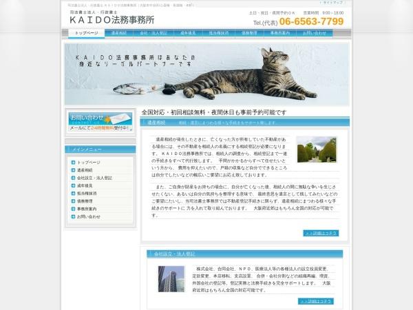 Screenshot of www.kaido-legal.com