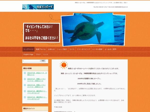 http://www.kaifu-divers.com