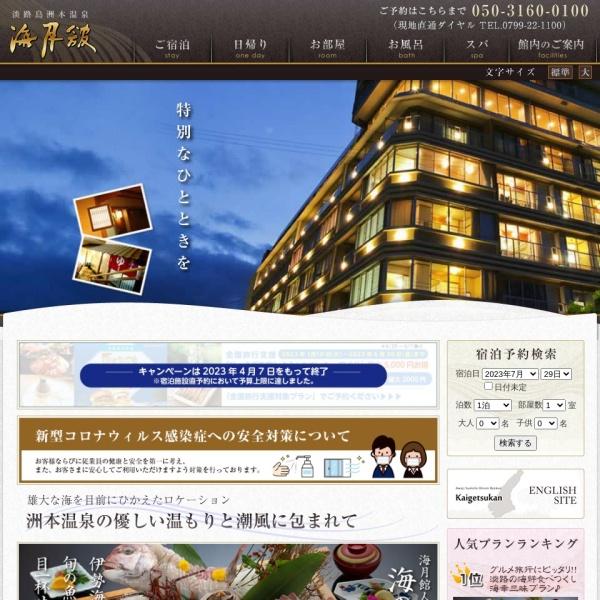 Screenshot of www.kaigetsu.jp
