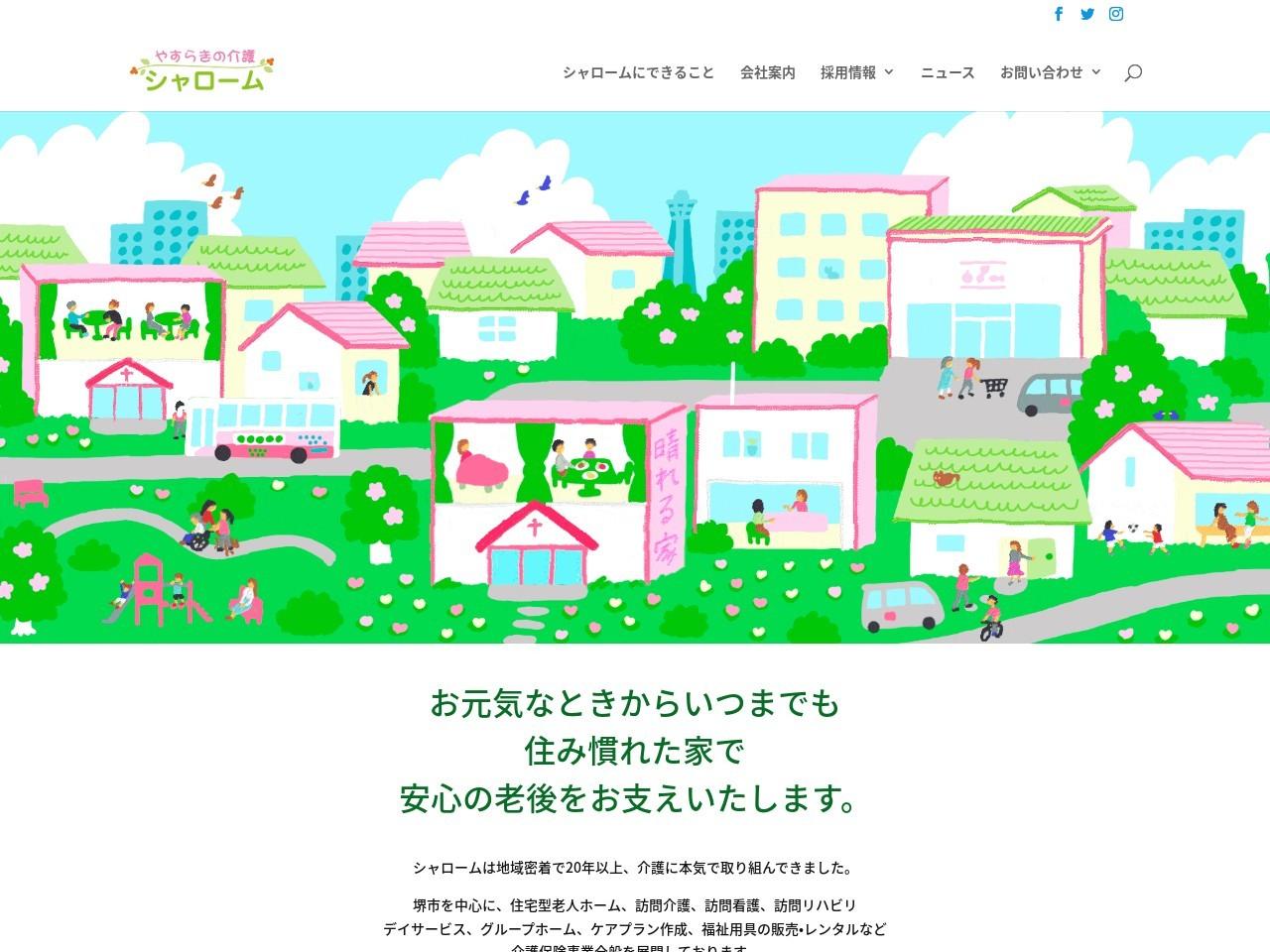 堺市 有料老人ホーム:やすらぎの介護 シャローム|デイサービス・訪問介護・リハビリなど、まずはご相談下さい