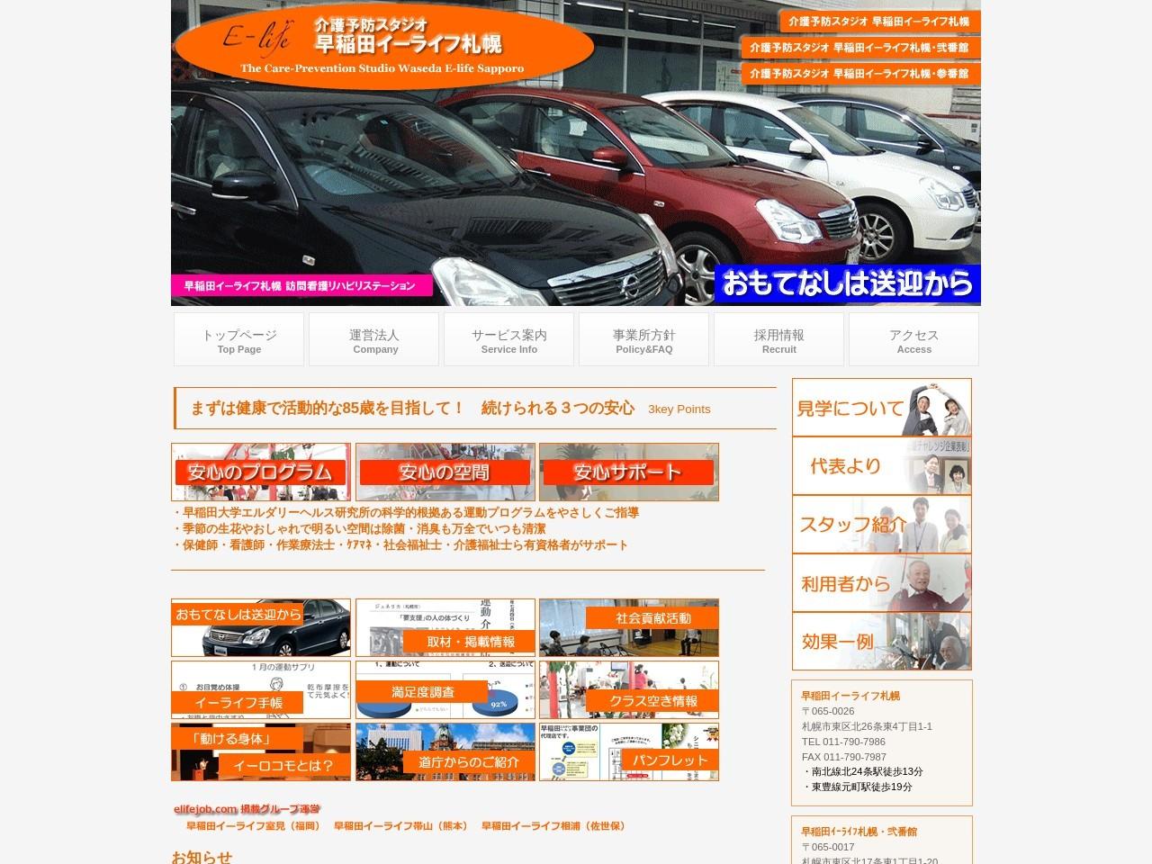 介護予防スタジオ 早稲田イーライフ札幌 - 北海道札幌市の要支援の方のための介護予防専門デイサービス-