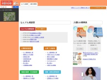 Screenshot of www.kaigo110.co.jp