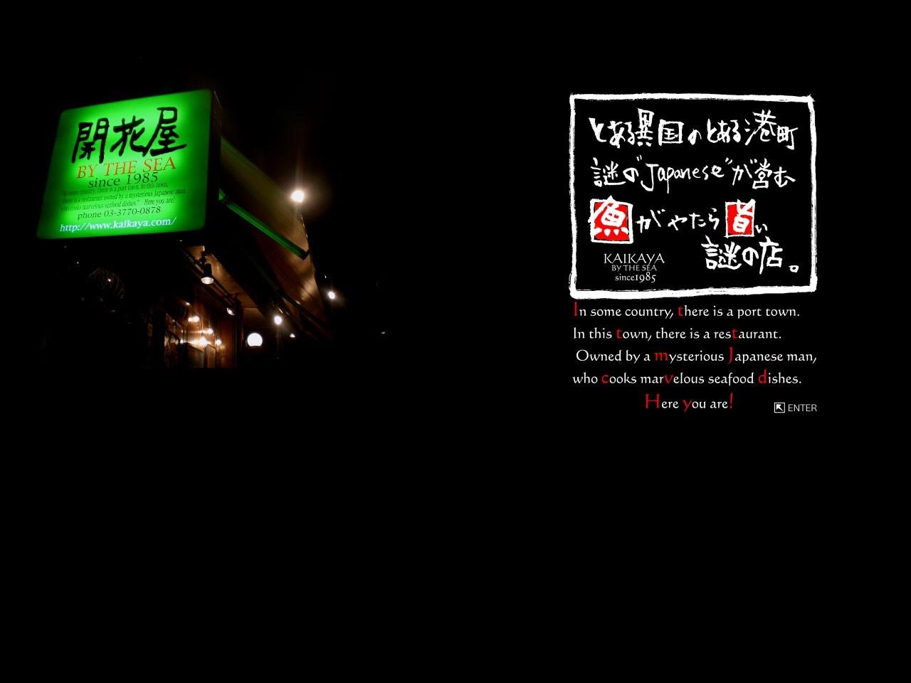 開花屋渋谷店