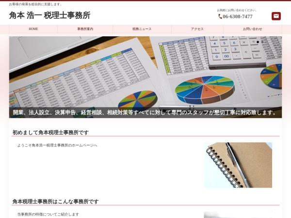 http://www.kaikei-home.com/kakumoto1967/