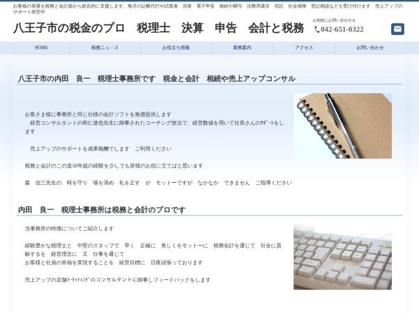 http://www.kaikei-home.com/uchida-kaikei/