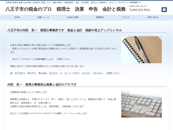 Screenshot of www.kaikei-home.com