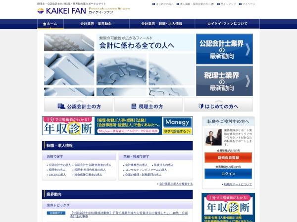 Screenshot of www.kaikeinet.com