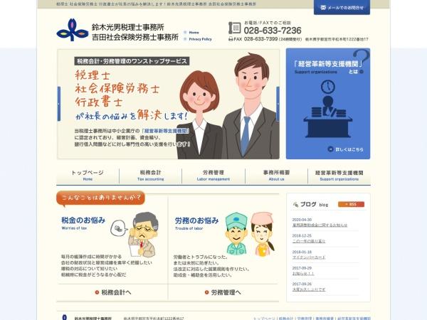Screenshot of www.kaikeiroumu.com