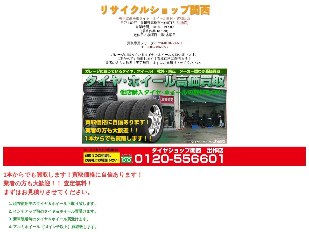 香川県高松市 リサイクルショップ関西