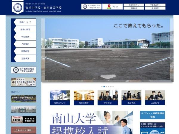 Screenshot of www.kaisei.ed.jp