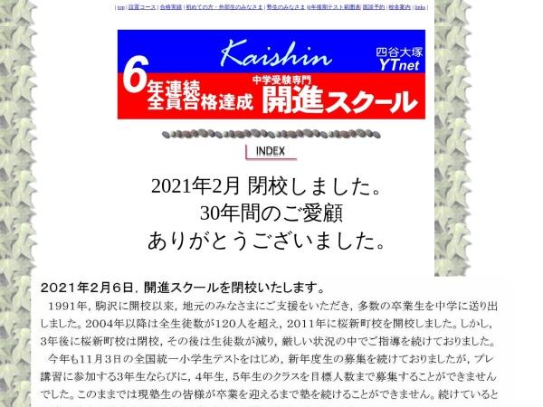 Screenshot of www.kaishin.com