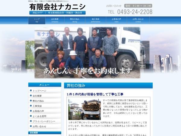 http://www.kaitai-nakanishi.com/