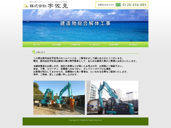 Screenshot of www.kaitai-usami.com
