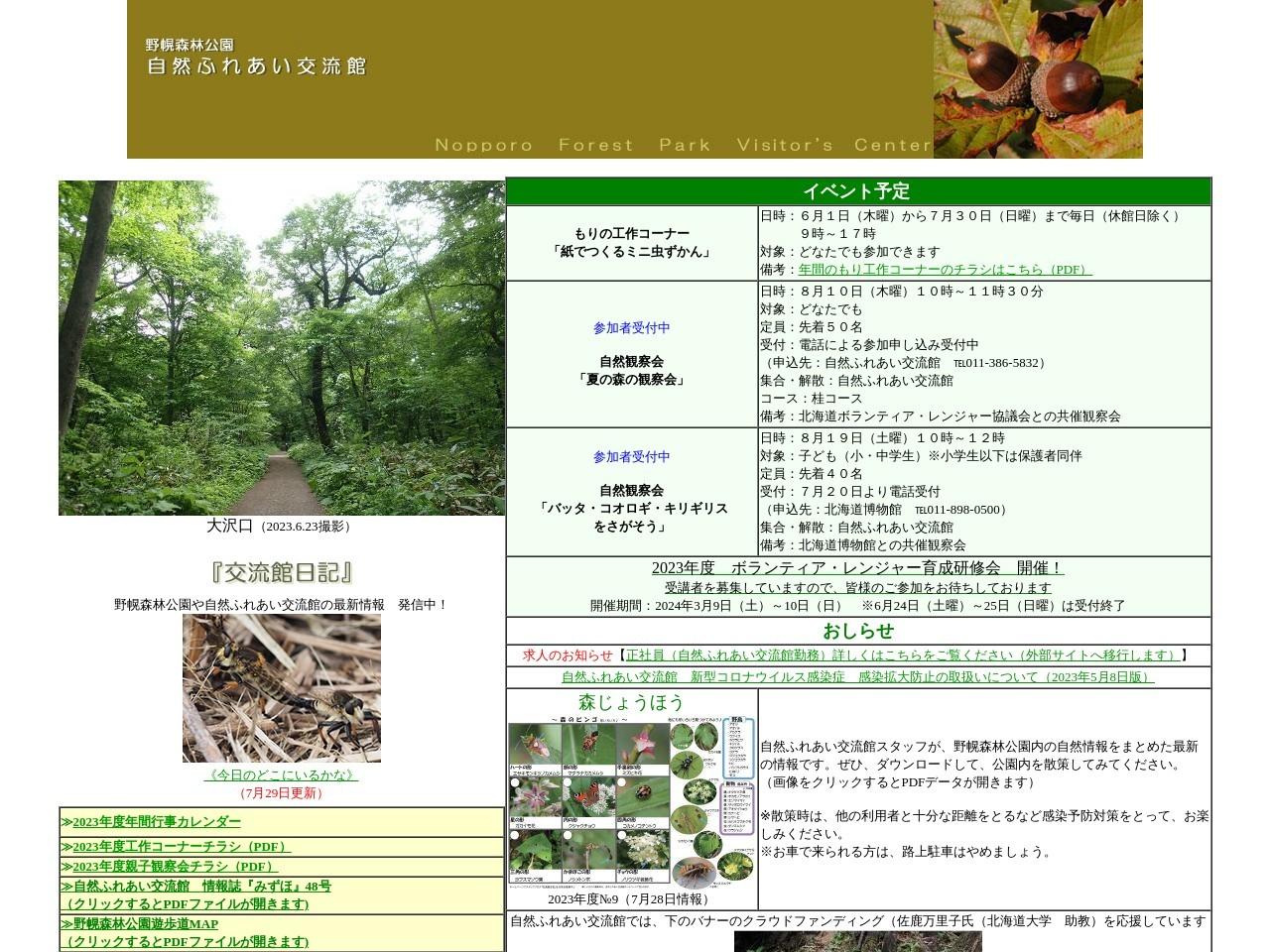 http://www.kaitaku.or.jp/nfpvc.htm