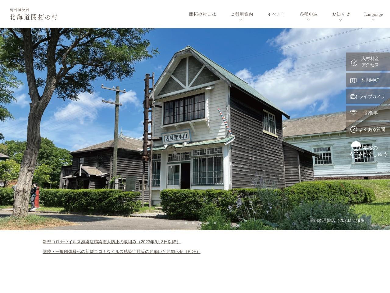 http://www.kaitaku.or.jp