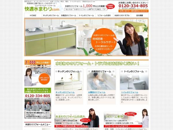 Screenshot of www.kaitekimizumawari.com