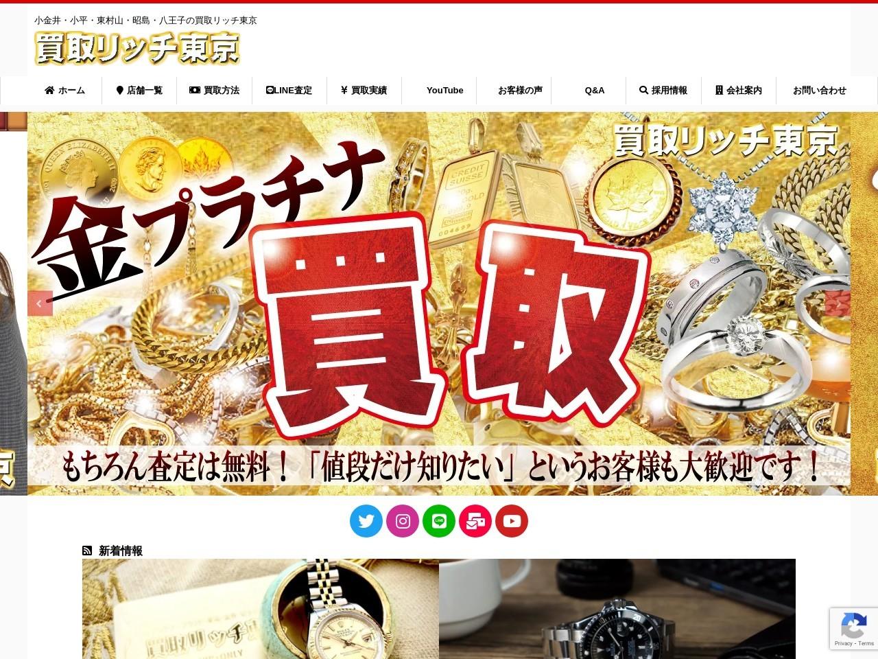 買取リッチ東京東小金井店
