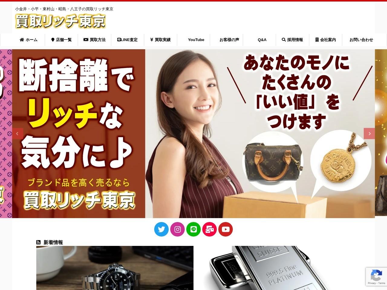 【買取リッチ東京】 東京に6店舗。プロ常駐の買取専門店。
