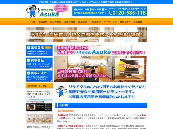 http://www.kaitori-asuka.com