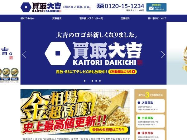Screenshot of www.kaitori-daikichi.jp