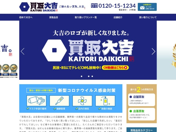 Screenshot of www.kaitori-daikichi.jp