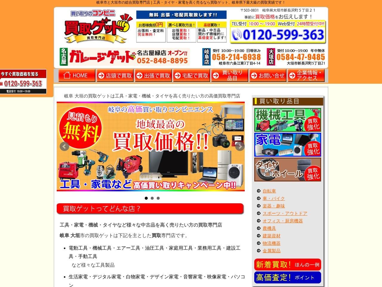 岐阜の総合買取専門店 ゲット | 工具,タイヤ,家電など岐阜県最大級の買取実績