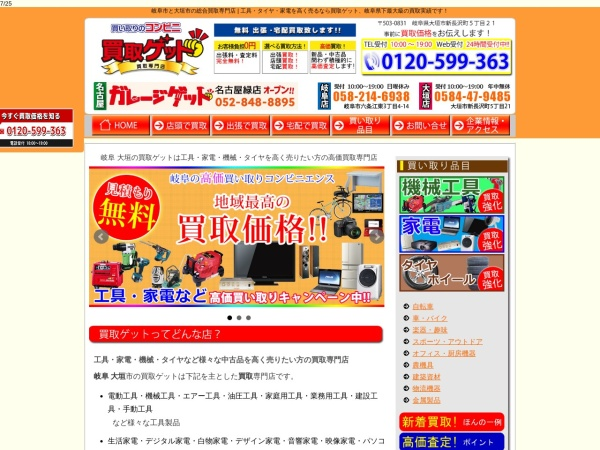 Screenshot of www.kaitori-get.com