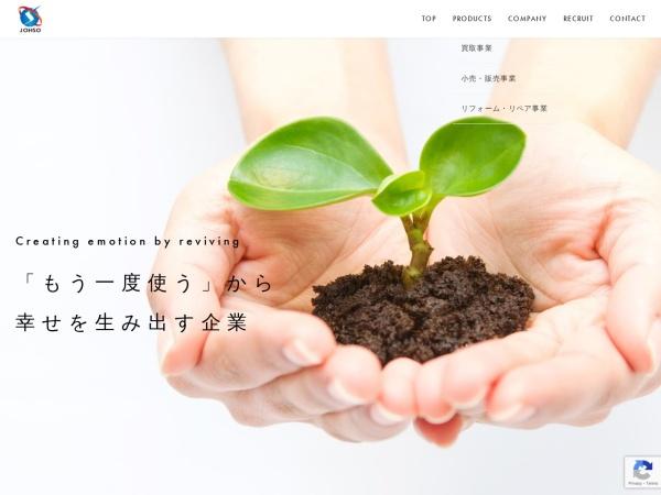 Screenshot of www.kaitori-johso.jp
