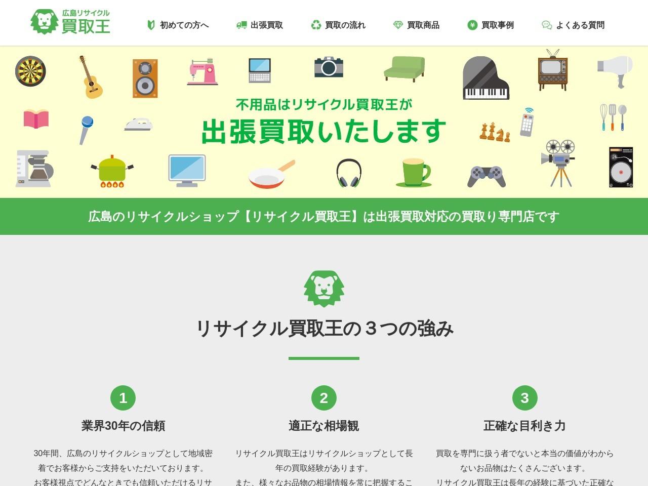 リサイクルショップ 広島 厨房機器・骨董品買取 |広島のリサイクルショップ買取王
