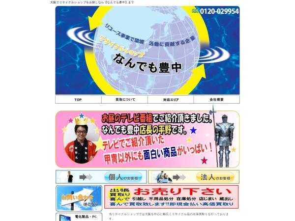 Screenshot of www.kaitori-toyonaka.com