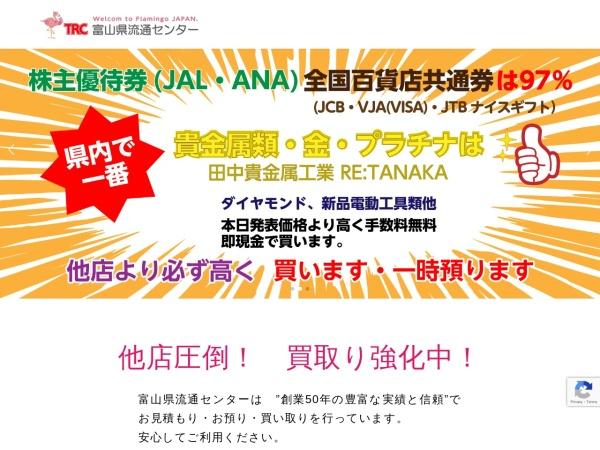 Screenshot of www.kaitori-trc.co.jp