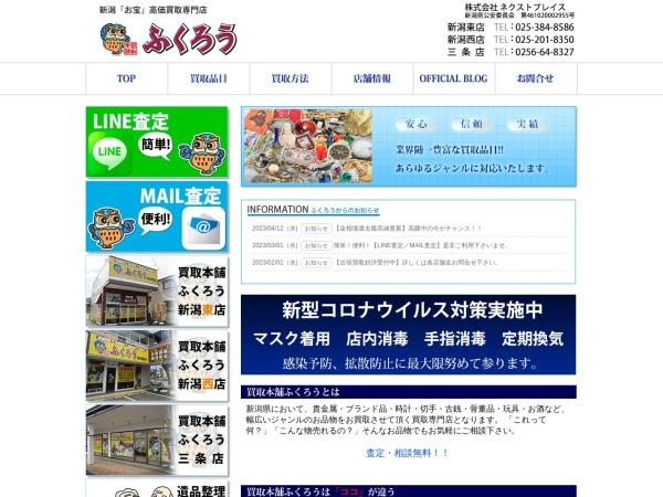 Screenshot of www.kaitorihonpo-fukurou.com
