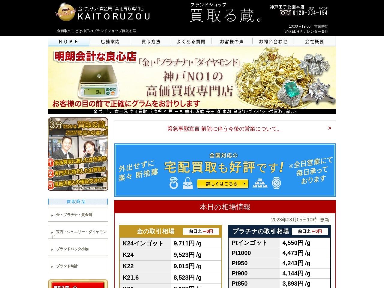 金買取店を神戸でお探しなら専門店の買取る蔵。へ