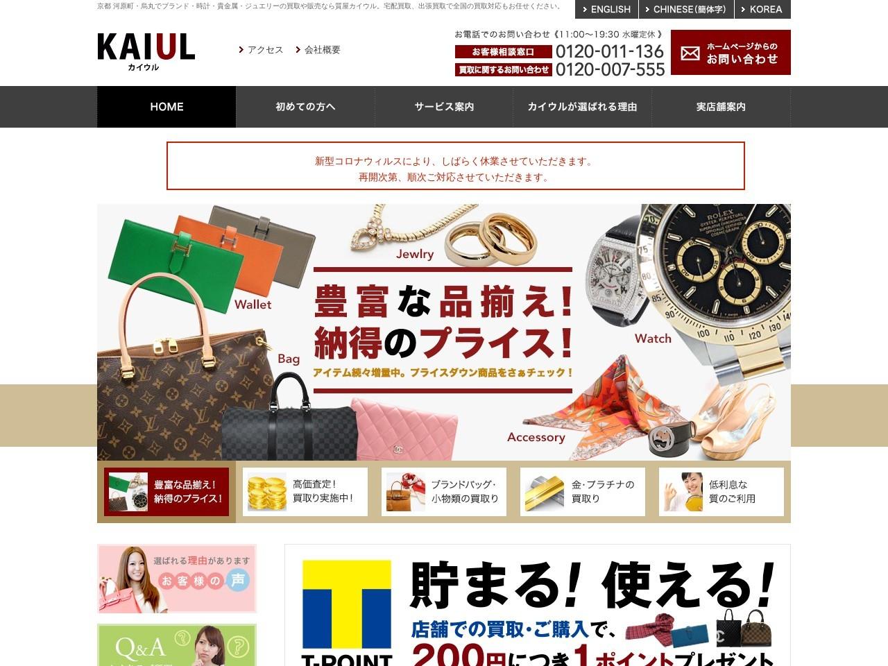 京都 河原町・烏丸でブランド・時計・貴金属・ジュエリーの買取や販売なら質屋カイウル
