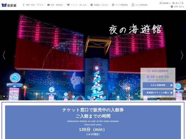 http://www.kaiyukan.com/