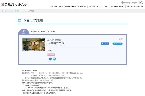 http://www.kaiyukan.com/thv/marketplace/shop/057/