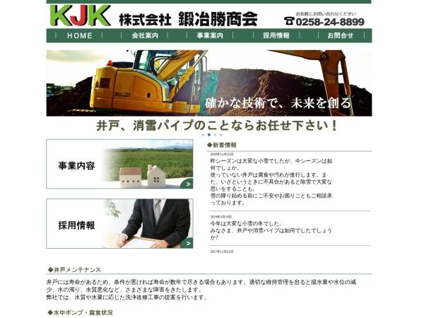 http://www.kajikatsu.jp