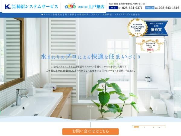 Screenshot of www.kaki-ss.jp
