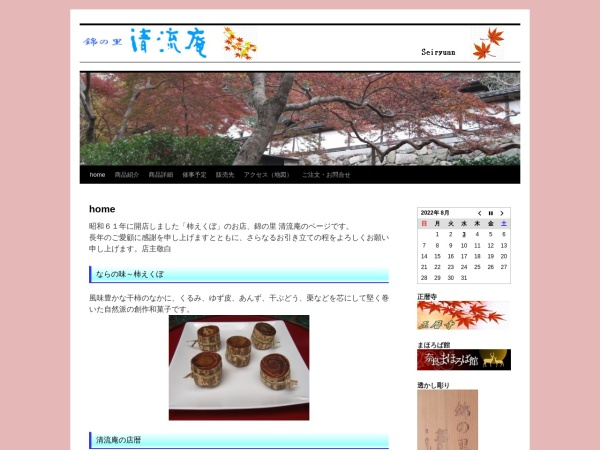Screenshot of www.kakiekubo.com